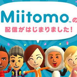 Miitomoの配信が開始、ダウンロード可能。おとしてMiiのミニゲーム