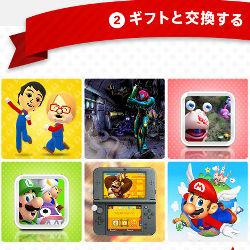 マイニンテンドーのサービス。ゼルダのピクロス、3DSテーマ、DL版ソフト割引ギフト