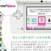 DSi、DSiLLで利用出来る「ニンテンドーDSiショップ」のサービスが終了へ。引っ越し、再ダウンロードなども不可に