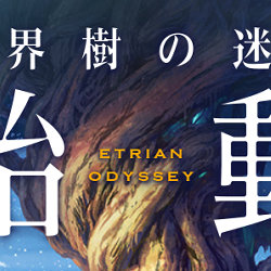 「世界樹の迷宮5 長き神話の果て」がニンテンドー3DSで2016年8月4日に発売。ニコ生特番も