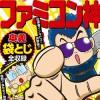 週刊少年ジャンプ秘録!!ファミコン神拳!!!が発売予定。堀井雄二氏、鳥嶋和彦氏の座談会、ソフト163本レビューなど