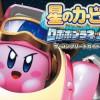 3DS「星のカービィ ロボボプラネット」の攻略本がソフト発売日に登場