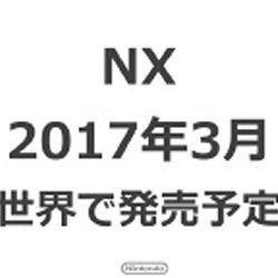 任天堂 NX、E3 2016展示なし。別の機会に紹介