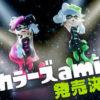 シオカラーズ amiibo、発売日が決定。予約は2016年5月28日。ボーイ、ガール、イカの色違いも