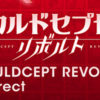 10年ぶりの完全新作「カルドセプト リボルト」のニンテンドーダイレクトが2016年5月11日に