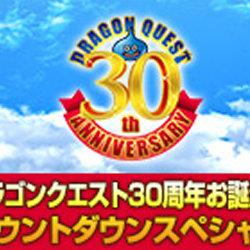 ドラクエVC配信 30周年お誕生日カウントダウンスペシャル