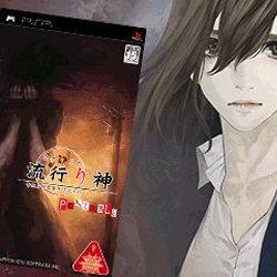 PSP、PSVITA「流行り神PORTABLE」期間限定で23円