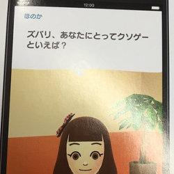 任天堂のMiitomoの広告「あなたにとってクソゲーといえば?」が、作り手