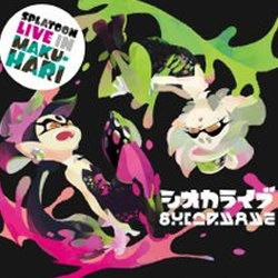 シオカラーズのライブCD「SPLATOON LIVE IN MAKUHARI シオカライブ」