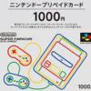 スーパーファミコンのデザインのニンテンドープリペイドカードが本日発売。数量限定