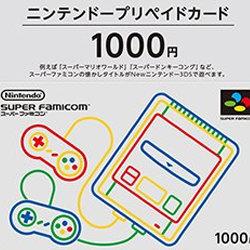 スーパーファミコンのデザインのニンテンドープリペイドカード
