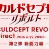 カルドセプト リボルト ダイレクト 新能力編、2016年6月22日20時に放送