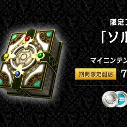 カルドセプト リボルト、第2回イベント。3DSテーマ、マイニンテンドーギフト