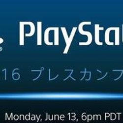 E3 2016、ソニー、マイクロソフトなどのプレスカンファレンスの日時