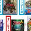 ゼルダの伝説 WiiU 3DSの過去5作品、期間限定で最大45%オフのお得なセール開始。超短期