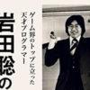 「岩田聡の原点 高校同期生26人の証言」がリリース。岩田聡の記録を残す会より