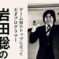 「岩田聡の原点 高校同期生26人の証言」。岩田聡の記録を残す会