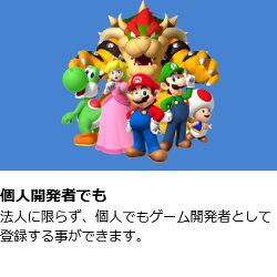 任天堂の3DS、WiiUゲームが個人でも開発可能。登録は無料