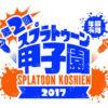 スプラトゥーン、甲子園のイベント第2回の情報が配信予定。ステージを決めるアンケートも