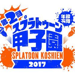 スプラトゥーン、甲子園イベント第2回の情報。ステージ決めるアンケート