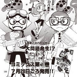 スプラトゥーンのコミック第1巻、「せんしゅめイカん」