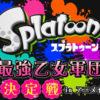 スプラトゥーン、最強乙女軍団決定戦 in アニメイト、参加賞は缶バッジ、優勝はTシャツ