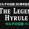 THE LEGEND OF ZELDA HYRULE GRAPHICS ゼルダの伝説 ハイラルグラフィックス、予約が開始