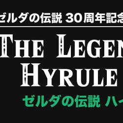 THE LEGEND OF ZELDA HYRULE GRAPHICS ゼルダの伝説 ハイラルグラフィックス、予約