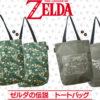 ゼルダの伝説 トートバッグ、バッジ付きで登場。マップとリンクの2種類