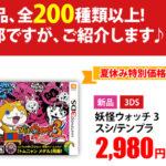 ゲオで「妖怪ウォッチ3」が税別2980円の新品セール。1480円以下の中古3本で半額も