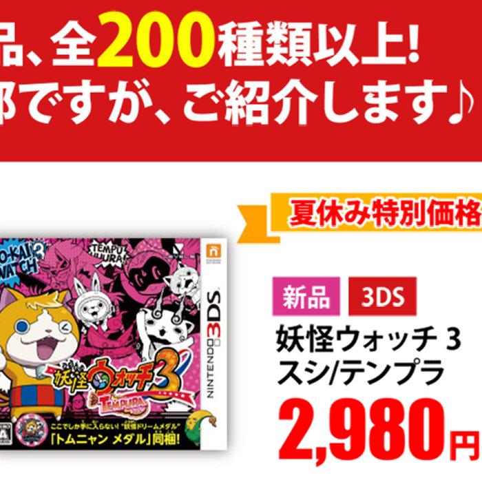 ゲオで「妖怪ウォッチ3」が税別2980円の新品セール。中古3本で半額