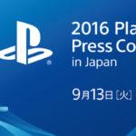 ソニーのPSプレスカンファレンス、2016年9月13日に開催。日本向けに新ハードの情報などを紹介か