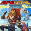 RPGツクール フェス、ニンテンドー3DSに登場。プレイヤーは無料