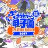 スプラトゥーン、第2回 甲子園の情報が発表される生放送が2016年8月6日20時から。アンケートでステージも決定