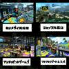 第2回スプラトゥーン甲子園、応募が可能に。新ステージが人気