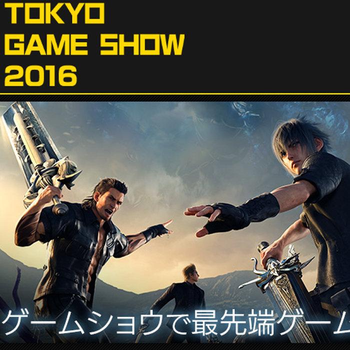 スクエニ、東京ゲームショウ2016。FF15、FF12 HD、サガ新作ステージ中継