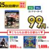 ゲオ恒例、中古ゲーム99円セールに、モンハン4G、妖怪2、MGR、GE2