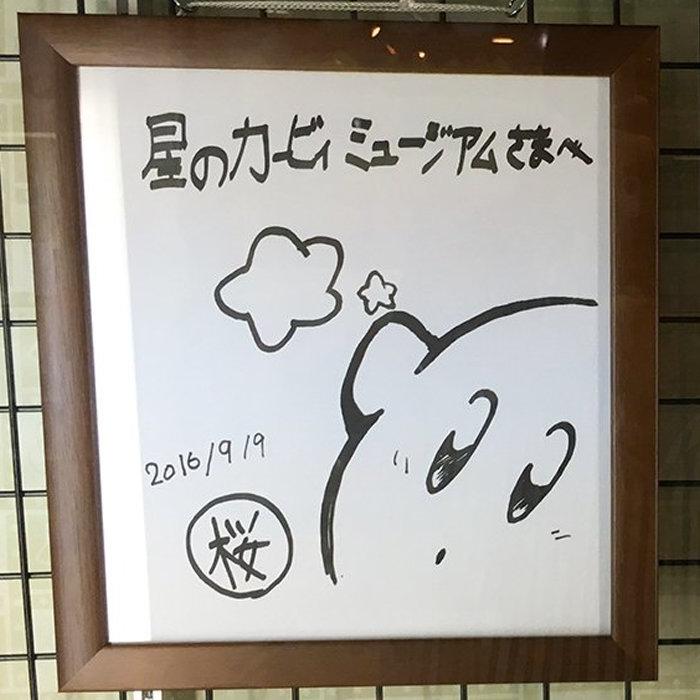 桜井政博、熊崎信也サイン、星のカービィミュージアム。「マルク」と「マホロア」ぬいぐるみ