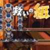 WiiU「ペーパーマリオ カラースプラッシュ」、カミとイロのCM、特集動画が公開