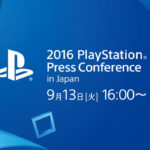 PSプレスカンファレンスが、2016年9月13日16時から中継。日本向けの情報が公開予定