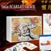 PSVITA「サガ スカーレット グレイス」の限定版の予約が開始。完全オリジナルカードゲームなど付属