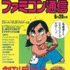 ファミコン通信創刊号の復刻版、大好評につき発売延期