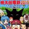 3DS「桃太郎電鉄2017 たちあがれ日本」、発売日が決定