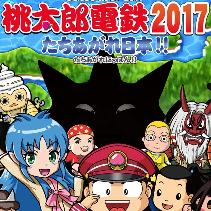 桃太郎電鉄2017 たちあがれ日本、発売日
