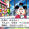 桃鉄 3DS、開発は板垣伴信氏のヴァルハラゲームスタジオで、真逆の作品