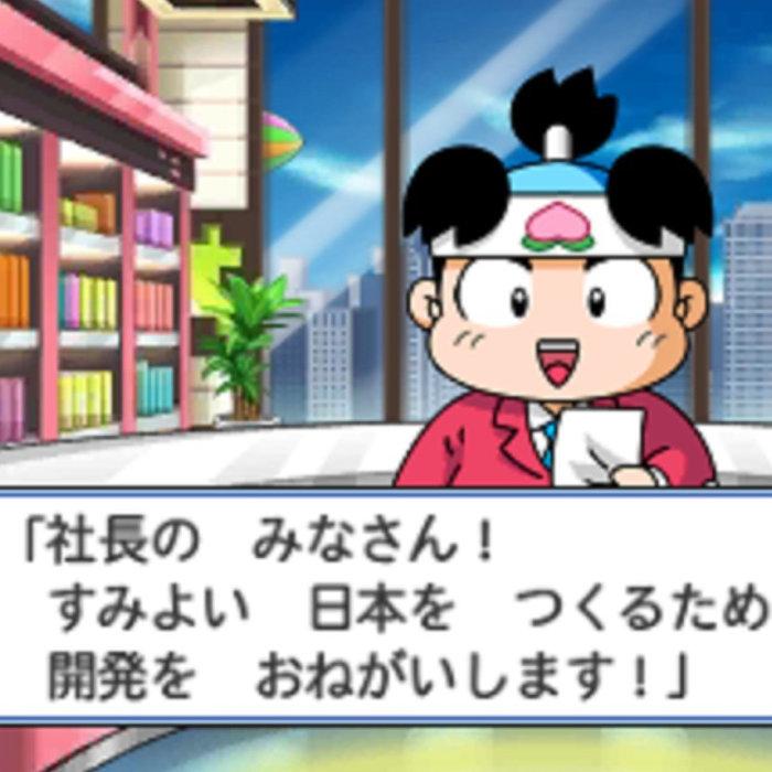 桃鉄 3DS、開発は板垣伴信氏のヴァルハラゲームスタジオ