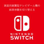ニンテンドースイッチ、1カ月弱で200万台を出荷予定。WiiUは5カ月弱で350万台ということは…