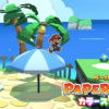 WiiU最後の独占パッケージソフトはペーパーマリオではない?