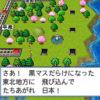 桃太郎電鉄 たちあがれ日本、紹介映像が公開。震災復興イベントで黒マスも