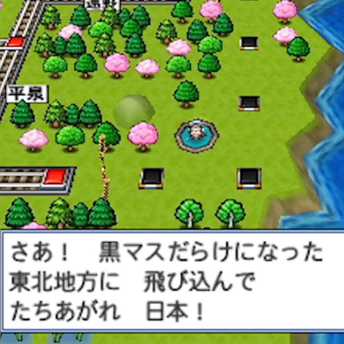 桃太郎電鉄 たちあがれ日本、。震災復興イベントで黒マス
